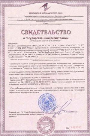 Свидетельство о регистрации Имидин ФОРТЭ